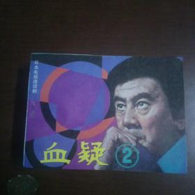 曰本电视连续剧-血疑2