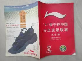 97李宁杯中国女足超级联赛秩序册