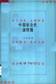 中国社会史诸问题-吕振羽著-民国生活 读书 新知三联书店刊本(复印本)