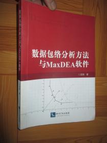 数据包络分析方法与MaxDEA软件(小16开)