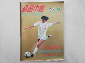 绿茵巾帼 : 迎接第一届世界女子足球锦标赛特刊