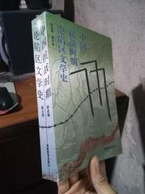 中国抗战时期沦陷区文学史 1995年一版一印1500册  未阅美品 自然旧