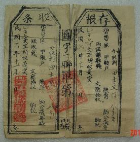 怀化芷江西五区保卫国防总局   粮户   两征取银两  收条   民国六年