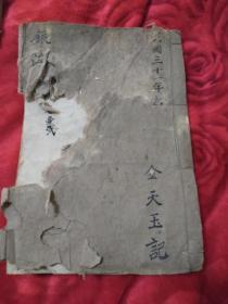 (原件出售)民国大开本手抄本,【眼科医书】一厚册