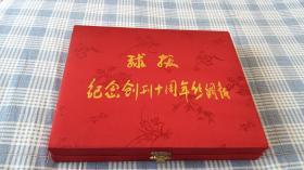 球报(纪念创刊十周年丝绸报)