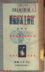 社会主义的苏联-苏华著-民国生活 读书 新知三联书店刊本(复印本)