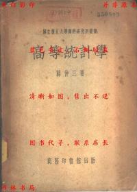高等统计学-薛仲三著-民国商务印书馆刊本(复印本)