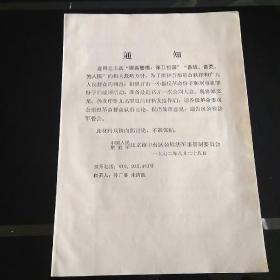 文革时北京市丰台区公检法军管会通告