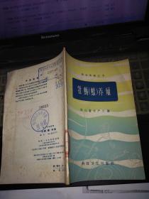 海水养殖丛书:牡蛎养殖