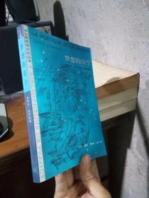 法兰西思想文化丛书?梦想的诗学 1997年2印  品好干净