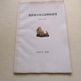 浅析部分奇石品种的成因