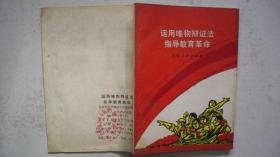1970年上海人民出版社出版发行《运用唯物辩证法指导教育革命》(一版四印)