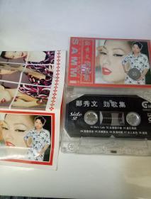 录音带.磁带:郑秀文劲歌集