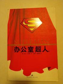 办公室超人