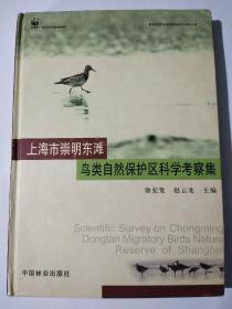 上海市崇明东滩鸟类自然保护区科学考察集