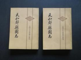 元和郡县图志(上下两册全,私藏一版一印)