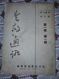 创刊号:生救通讯  第一卷第一期 1950年