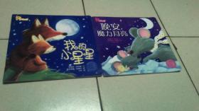 我的小星星。晚安魔力月亮  (2本合售)