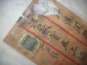 民国37年【上海-叔苹公高初中奖学金管理处】初中计划表学生个人成长图片
