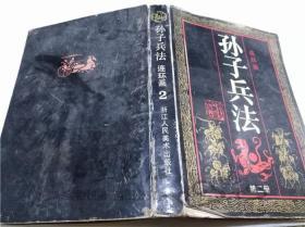 孙子兵法(连环画丛书)第二册 浙江人民美术出版社 1991年6月 大32开平装