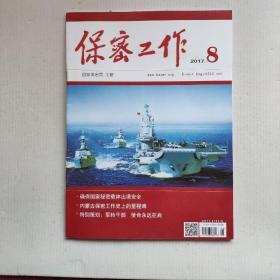 《保密工作》2017年第8期(月刊)总第339期