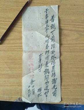 仙游县民国传单一张
