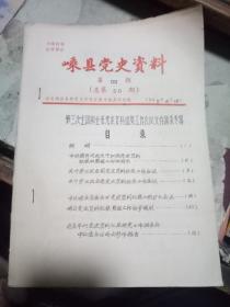 嵊县党史资嵊县党史资料 第四期 (总第50期)