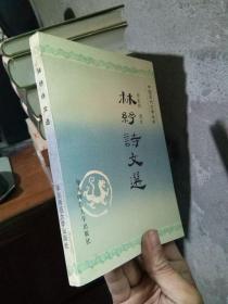 中国近代文学丛书:林纾诗文选 1990年一版一印2000册  签赠本品好干净 覆膜本