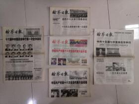 中国共产党第16次全国代表大会开幕闭幕,新当选的中央领导人预备会,全体会。共五份全