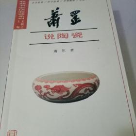 收藏名家话收藏系列 萧罡说陶瓷 32开铜版全彩印