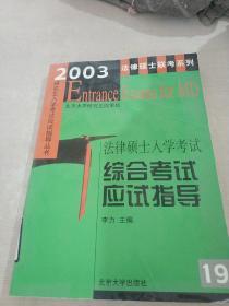 2003法律碩士入學考試綜合考試應試指導 .