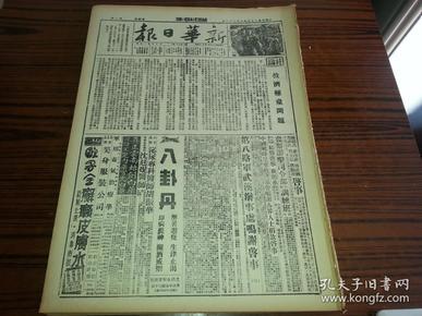 1938年7月21日《新华日报》彭泽东南敌我对峙,大江两岸战事沉寂,我克桐城切断合肥安庆间联络,我收复郓城汶上;云南救亡运动的检讨;