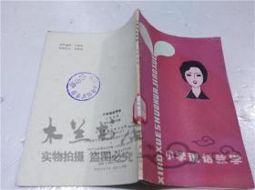 小学说话教学 二年级用 青岛市教育局编 山东教育出版社1985年4月 32开平装