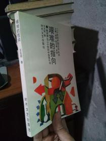 """二十世纪中国文学丛书-艰难的指向:""""新诗潮""""与二十世纪中国现代诗 1993年一版一印  品好干净 覆膜本"""