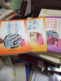 中国历史文化知识丛书17本合售