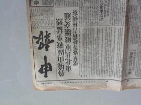 申報1947.5.18 4版 看圖(包郵