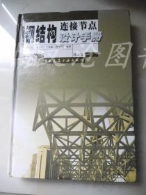 钢结构连接节点设计手册(第2版)