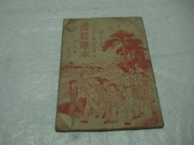 初级小学(秋季始业)国语课本(笫三册)