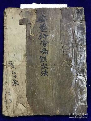 235道教旧抄本《安葬拾骨尸骸出法》一册