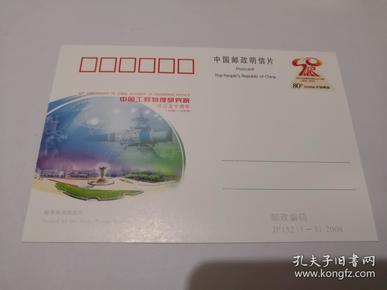 中国工程物理研究院集邮明信片