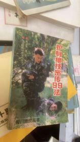 护身绝技密传99法    店36