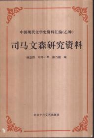 中国现代文学史料汇编(乙种)司马文森研究资料