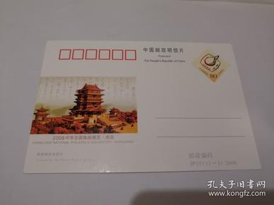 2008年中华全国集邮展览集邮明信片