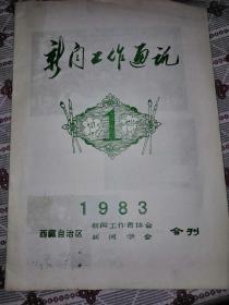创刊号:(西藏)新闻工作通讯 1983年