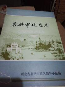 湖北省襄樊市地名志【1983年一版一印5000册】