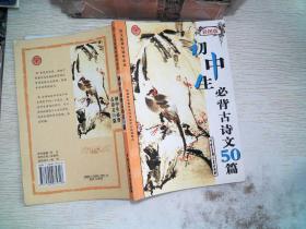 初中生必背古诗文50篇(彩图版)