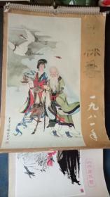1981年古装仕女图挂历: 褔禄寿   【重彩工笔仕女、人物画,非常精美】现存9张