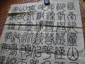 杨熹篆书精品一张:西南......诗(65X123)CM【永久包真】