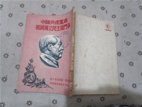 中国共产党为祖国独立民主而斗争