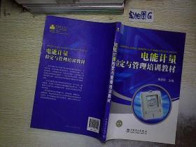 电能计量检定与管理培训教材